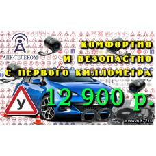Комплект видеонаблюдения для автомобиля автошколы Lite