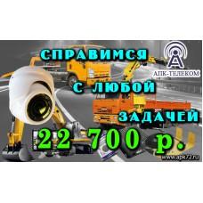 Комплект видеонаблюдения для спецтехники