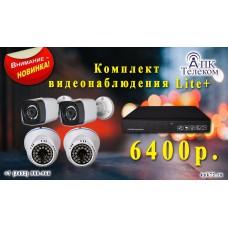 Комплект видеонаблюдения Lite+