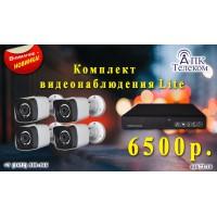 Комплект видеонаблюдения Lite