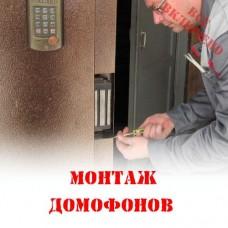 Монтаж домофонов