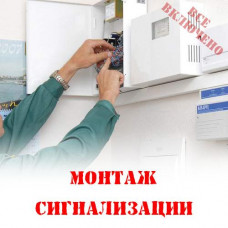 Монтаж сигнализации