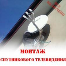 Монтаж спутникового телевидения