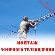Монтаж эфирного телевидения