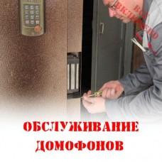 Обслуживание домофонов