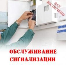 Обслуживание сигнализации