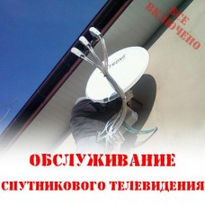 Обслуживание спутникового телевидения