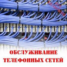 Обслуживание телефонных сетей