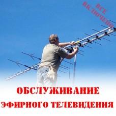 Обслуживание эфирного телевидения